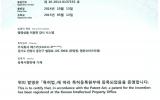 [특허증]열 영상을 이용한 감시 시스템