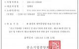 직접생산증명서(출입통제)